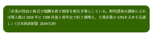 株式報酬の日本における導入の歴史に寄せて